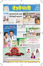 27th Jul Amravati - Read on ipad, iphone, smart phone and tablets.