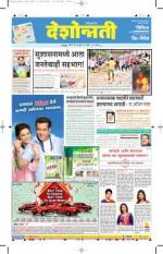 27th Jul Chandrapur - Read on ipad, iphone, smart phone and tablets.