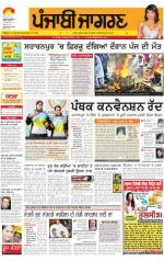 Ludhiana : Punjabi jagran News : 27th July 2014 - Read on ipad, iphone, smart phone and tablets.