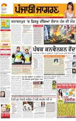 Jalandhar : Punjabi jagran News : 27th July 2014 - Read on ipad, iphone, smart phone and tablets.