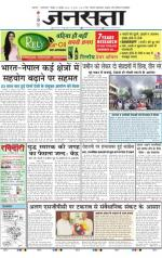 Jansatta, Hindi, 27/07/2014 - Read on ipad, iphone, smart phone and tablets.
