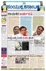 july,27,2014,Bangalore - Read on ipad, iphone, smart phone and tablets.
