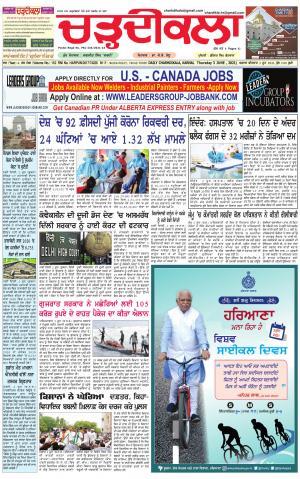 Daily Charhdikala (Haryana)