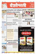 28th Jul Jalgaon - Read on ipad, iphone, smart phone and tablets.