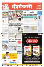 28th Jul Buldhana - Read on ipad, iphone, smart phone and tablets.
