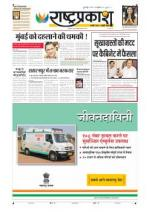 28th Jul Rashtraprakash - Read on ipad, iphone, smart phone and tablets.