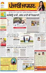 Amritsar : Punjabi jagran News : 28th July 2014 - Read on ipad, iphone, smart phone and tablets.