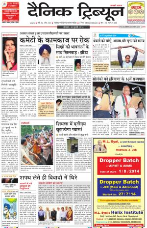 DT_28_July_2014_Ambala - Read on ipad, iphone, smart phone and tablets.