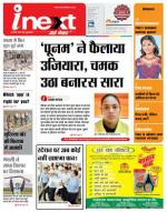Epaper Varanasi - Read on ipad, iphone, smart phone and tablets