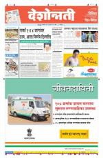 28th Jul Chandrapur - Read on ipad, iphone, smart phone and tablets.