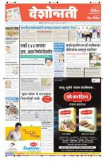 28th Jul Akola - Read on ipad, iphone, smart phone and tablets.