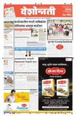 28th Jul Amravati - Read on ipad, iphone, smart phone and tablets.