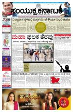 July 28, 2014, Hubli - Read on ipad, iphone, smart phone and tablets.