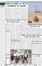 Jansatta, Hindi, 28/07/2014 - Read on ipad, iphone, smart phone and tablets.
