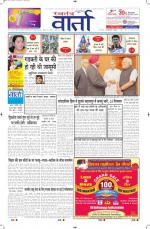 28-07-2014 Hindi - Read on ipad, iphone, smart phone and tablets.