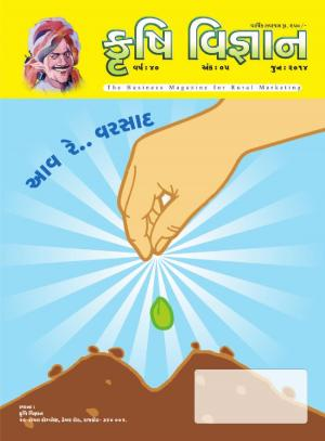 Krushi Vigyan - Read on ipad, iphone, smart phone and tablets.