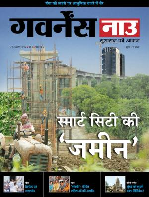Governancenow Hindi Volume 1 issue 24