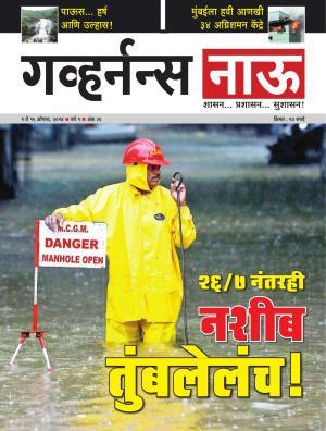 Governancenow Marathi Volume 1 issue 20