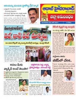 Aadab Hyderabad Tab Pages