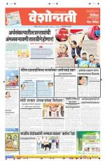 Hingoli Parbhani - Read on ipad, iphone, smart phone and tablets