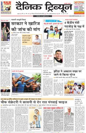DT_29_July_2014_Ambala - Read on ipad, iphone, smart phone and tablets.