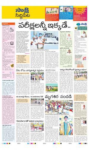 Siddipet District