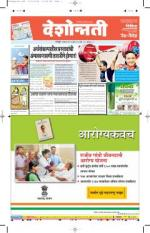 Bhandara - Read on ipad, iphone, smart phone and tablets.