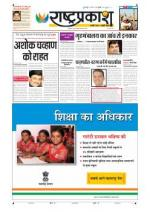 29th Jul Rashtraprakash - Read on ipad, iphone, smart phone and tablets.