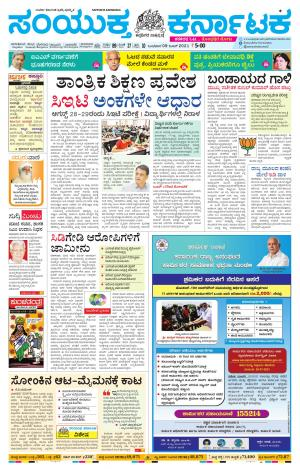 Namma Vijayapura, ವಿಜಯಪುರ