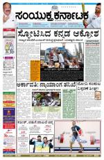July 29, 2014, Hubli - Read on ipad, iphone, smart phone and tablets.