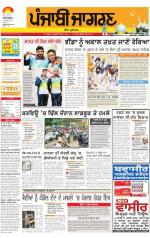Jalandhar : Punjabi jagran News : 29th July 2014 - Read on ipad, iphone, smart phone and tablets.