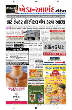 Kheda - Read on ipad, iphone, smart phone and tablets.