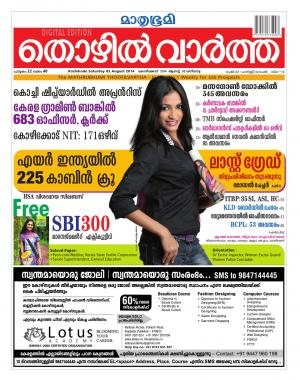 Thozhilvartha-2014 August 2 - Read on ipad, iphone, smart phone and tablets.