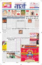 29-07-2014 Hindi - Read on ipad, iphone, smart phone and tablets.