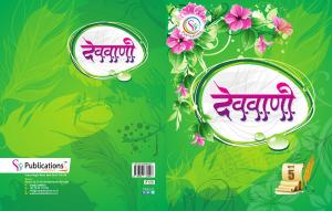 Devvani -5 - Read on ipad, iphone, smart phone and tablets.