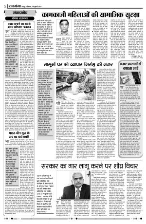 DAINIK RAJGANGA - Read on ipad, iphone, smart phone and tablets