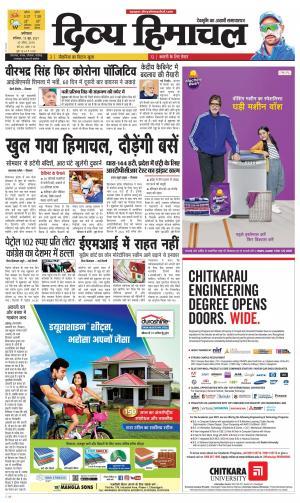 Divya Himachal Dharamsala+Mera Kullu +Aastha