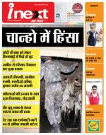 Epaper Ranchi - Read on ipad, iphone, smart phone and tablets