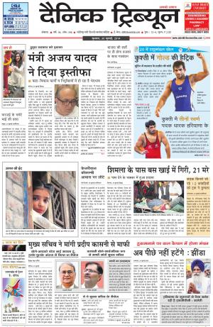 DT_30_July_2014_Ambala - Read on ipad, iphone, smart phone and tablets.