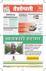 30th Jul Wardha - Read on ipad, iphone, smart phone and tablets.
