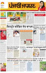 Moga/Faridkot/Muktsar : Punjabi jagran News : 30th July 2014 - Read on ipad, iphone, smart phone and tablets.