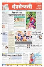 30th Jul Akola - Read on ipad, iphone, smart phone and tablets.