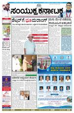 July 30, 2014, Hubli - Read on ipad, iphone, smart phone and tablets.