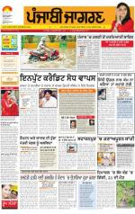 Amritsar : Punjabi jagran News : 30th July 2014 - Read on ipad, iphone, smart phone and tablets.