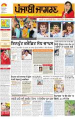 Jalandhar : Punjabi jagran News : 30th July 2014 - Read on ipad, iphone, smart phone and tablets.