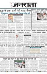 Jansatta, Hindi, 30/07/2014 - Read on ipad, iphone, smart phone and tablets.