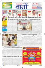 30-07-2014 Hindi - Read on ipad, iphone, smart phone and tablets.