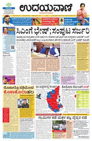 Kalaburgi Edition
