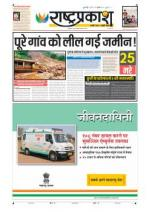 31st Jul Rashtraprakash - Read on ipad, iphone, smart phone and tablets.