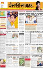 Moga/Faridkot/Muktsar : Punjabi jagran News : 31th July 2014 - Read on ipad, iphone, smart phone and tablets.